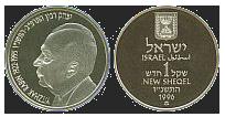 Банк Израиля выпустит памятные монеты в честь Ицхака Рабина