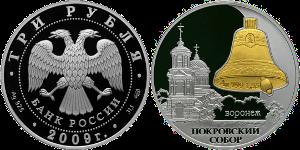 Новая монета России «Покровский собор, г. Воронеж»