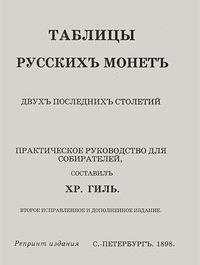 Таблицы русских монет двух последних столетий