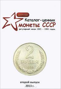Каталог-ценник. Монеты СССР, регулярный чекан 1921-1991 годов