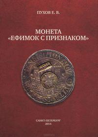 Монета «Ефимок спризнаком»