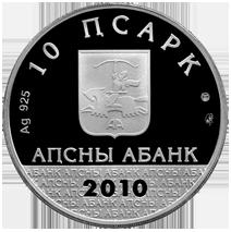 Нацбанк Абхазии выпустит новую серию памятных монет