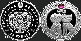 Монета «Моя любовь» от Беларуси