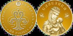 Памятные монеты Беларуси «Славянка»