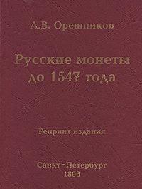 Русские монеты до 1547 года
