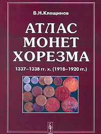 Атлас монет Хорезма 1337-1338 гг. х. (1918-1920 гг.)