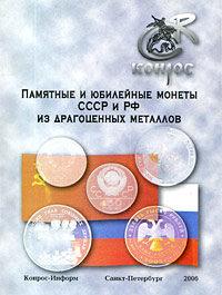 Памятные и юбилейные монеты СССР и РФ из драгоценных металлов