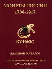 Монеты России 1700-1917. Базовый каталог