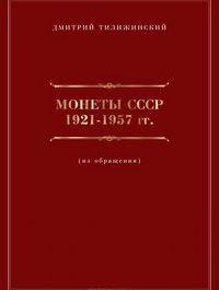 Монеты СССР 1921-1957 гг.
