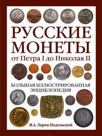 Русские монеты от Петра I до Николая II. Большая иллюстрированная энциклопедия