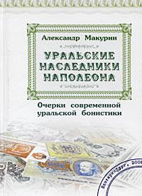 Уральские наследники Наполеона. Очерки современной уральской бонистики