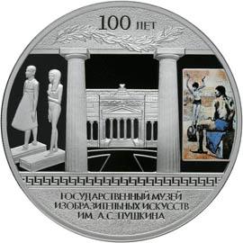 100 лет Музею изобразительных искусств им. А. С. Пушкина