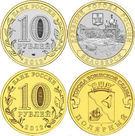 3 новых монеты выпустит Банк России 1.06.2012 г