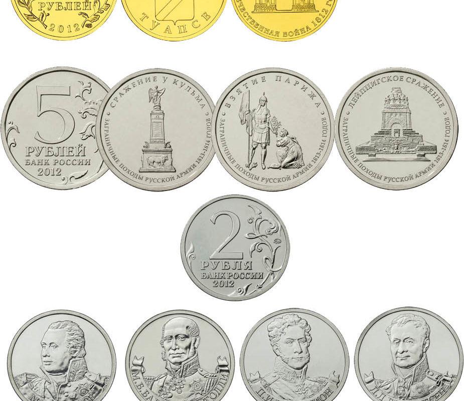 Банк России выпустил новые памятные монеты