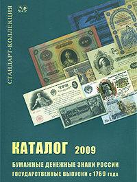 Бумажные денежные знаки России. Государственные выпуски с 1769 г. Каталог
