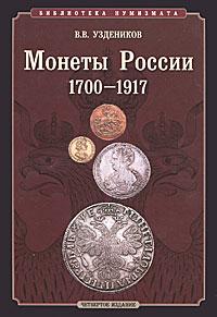 Монеты России. 1700-1917