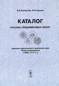 Каталог русских средневековых монет времени единоличного правления царя Петра Алексеевича (1696-1717)