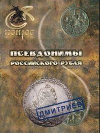 Псевдонимы российского рубля