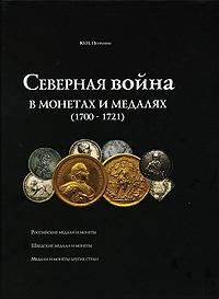 Северная война в монетах и медалях. Российские медали и монеты. Шведские медали и монеты. Медали и монеты других стран