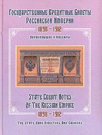 Государственные кредитные билеты Российской Империи. 1898-1912. Управляющие и кассиры