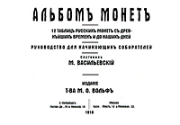 Альбомъ монетъ. 12 таблицъ русскихъ монетъ съ древнъйшихъ временъ и до нашихъ дней