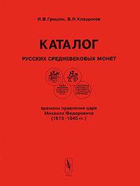 Каталог русских средневековых монет времени правления царя Михаила Федоровича (1613-1645 гг.)