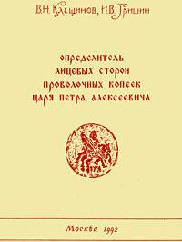 Определитель лицевых сторон проволочных копеек царя Петра Алесеевича
