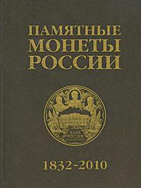 Памятные монеты России 1832-2010