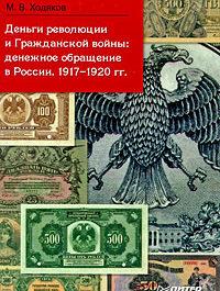 Деньги революции и Гражданской войны. Денежное обращение в России. 1917-1920 гг.