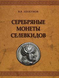 Серебряные монеты Селевкидов