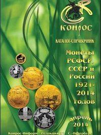 Монеты РСФСР, СССР и России 1921-2014 годов. Каталог-справочник