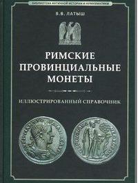Римские провинциальные монеты