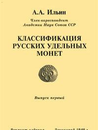 Классификация русских удельных монет. Выпуск 1