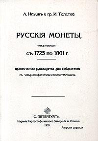 Русские монеты с 1725-1801 г.