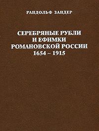 Серебряные рубли и ефимки Романовской России. 1654-1915