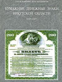 Бумажные денежные знаки Иркутской области (1917-1997)
