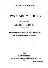 Русские монеты с 1801-1904 г.