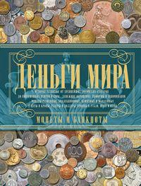 Деньги мира. Монеты и банкноты