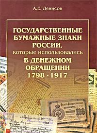 Государственные бумажные знаки России, которые использовались в денежном обращении 1798-1917