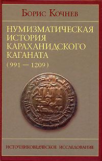 Нумизматическая история Караханидского каганата (991-1209). Часть 1. Источниковедческое исследование