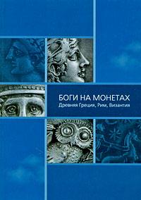 Боги на монетах. Древняя Греция, Рим, Византия