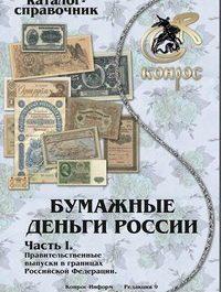 Бумажные деньги России. Часть I