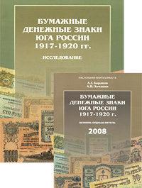 Бумажные денежные знаки юга России 1917-1920 гг. (комплект из 2 книг)