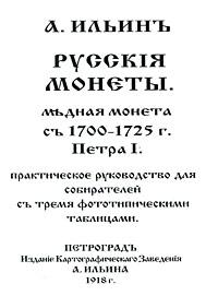 Русские монеты. Медная монета с 1700-1725 г. Петра I