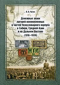 Денежные знаки лагерей военнопленных и частей Чехословацкого корпуса в Сибири, Средней Азии и на Дальнем Востоке (1916-1920)