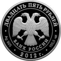 ЦБвыпускает памятную монету Саммит форума «Азиатско-Тихоокеанское экономическое сотрудничество»