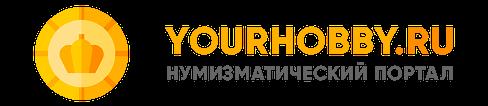 Нумизматический портал Yourhobby.ru