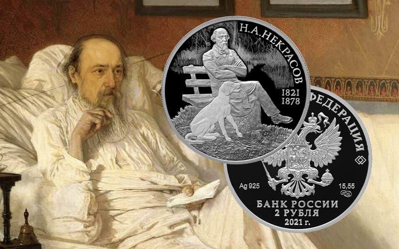 Серебряная монета ЦБ РФ с Некрасовым